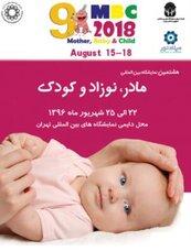 中东母婴展会,母婴展览,伊朗母婴展,伊?#25910;?#20250;