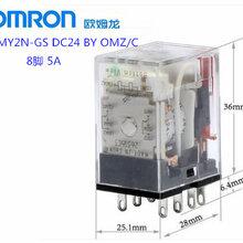 新型欧姆龙继电器MY2N-GSDC24V微型继电器代替老型号MY2N-J图片