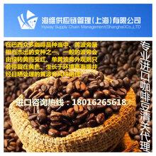 危地马拉咖啡豆厦门深圳上海天津北京进口报关收货人备案清关代理图片