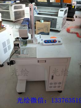 低價促銷光繪激光打標機、金屬打標機、co2打標機噴碼機刻字機正品供應