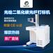 低价促销光绘二氧化碳打标机金属打标机、co2打标机喷码机正品供应