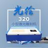 光繪3020小型激光雕刻機激光刻章機手機膜切割亞克力獎杯激光雕刻機工藝品激光雕刻機