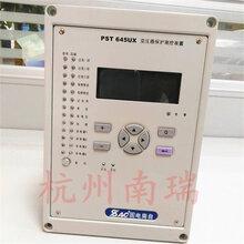国电南自微机PSL641UX线路保护测控装置