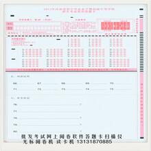 长春扫描阅卷系统——电子阅卷系统厂家价格图片