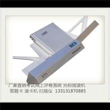 重庆光标阅读机价格——好用的光标阅读机推荐就在云微图片