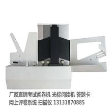 光標閱讀機型號,北京光標閱讀機廠家圖片