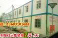 北京法利萊順義李橋低價銷售二手集裝箱