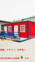 北京顺义住人集装箱房,工地临建房,办公集装箱房出租出售
