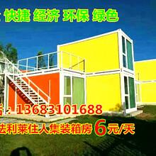 北京新型住人集装箱.集装箱活动房出租出售租金6元每天