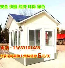 北京法利莱低价销售二手住人集装箱房
