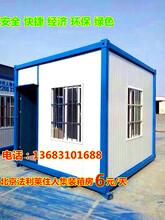 顺义住人集装箱,集装箱活动房,集装箱