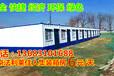北京順義集裝箱活動房,安全,舒適住人集裝箱