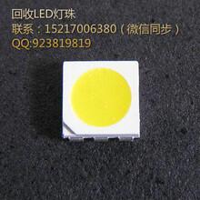 深圳南山常年高价收购LED贴片灯珠