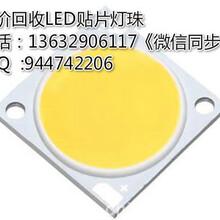 珠海常年高价收购LED贴片灯珠
