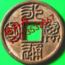 重庆大足哪里鉴定古钱币不要钱,免费古董鉴定
