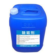 呼市乙酸钠呼市锅炉除垢剂呼市除垢剂图片