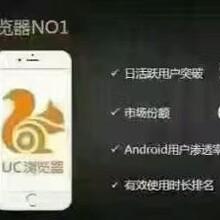 云南UC浏览器神马搜索开户费用怎么做