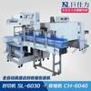 全自动高速边封收缩包装机SL6030+CH6040