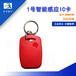 供应四川内江地区ic3号钥匙扣卡,厂家直销复旦芯片消费储值停车场小区管理停车场卡