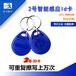 供应上海地区ic3号钥匙扣卡,异形卡厂家直销质量保证复旦门禁卡
