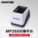 河南新乡电子健康卡识读终端设备固定式条码扫描器(扫码墩)