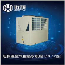 佐耀空气能热水机、厂家直销。商用10P优惠机型!