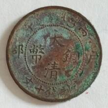 重庆免费鉴定各类钱币,大清铜币价值高