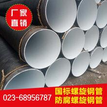 重庆防腐螺旋管最新批发价格图片