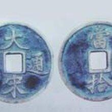 成都观澜文化免费鉴定古钱币大宋通宝