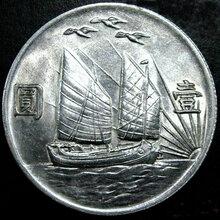 成都观澜文化可以帮忙出手民国帆船币