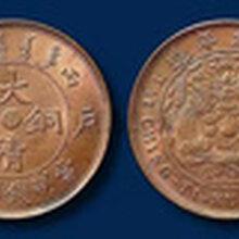 在成都什么地方可以送拍大清铜币,成都观澜文化