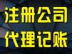安庆公司注册首选安庆市明诚财务咨询有限公司