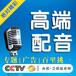 臺灣雞翅包飯廣告錄音視頻制作