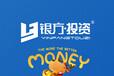 龙岩银方投资个人信用贷款_快速放款