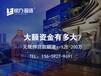 龙岩企业信用贷款_无抵押贷款