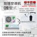 上海1.5p壁挂式防爆空调LF-BKFR-26