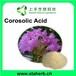 物优价廉巴拿巴提取物;科罗索酸1%-20%