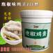 优质泡椒膏KC6708泡椒鸡膏泡凤爪专用鸡膏泡椒小面膏状香精