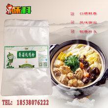 味科优质香菇炖鸡粉香菇炖鸡香菇炖鸡粉1#液体香精厂家
