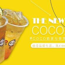 coco奶茶引领饮品加盟界新风尚,可靠品牌,实力加盟!
