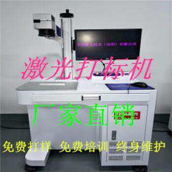 大浪光纤激光打标机大浪激光镭雕机激光打码机激光镭射机