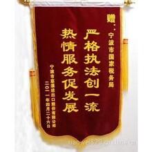 西安旗帜定制陕西旗帜布印刷旗帜仿古贡缎旗帜厂图片