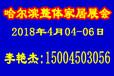 2018第16届中国哈尔滨国际门业、橱柜、壁柜、衣柜及整体家居展览会