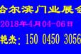 2018第16届中国哈尔滨国际门业展览会
