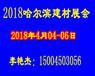 2018第16届中国哈尔滨国际建筑装饰及材料博览会