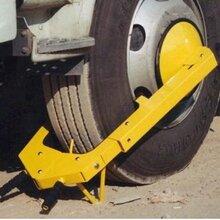 西安车轮锁销售《陕西车轮锁批发》西安车轮锁供应图片