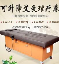 集器全自动艾灸理疗床——一款让您尖叫的艾灸床