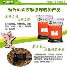 點擊深澤乳豬顆粒料保育料