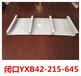 闭口楼承板YXB42-215-645一米价格楼承板厂家楼承板规格