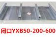 闭口楼承板YXB50-200-600一米价格楼承板厂家楼承板规格